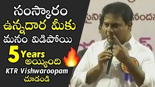 Your Drama will End Soon: KTR Exposes AP Yellow Media..