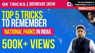 Top 5 Easy Tricks to Remember National Parks in India | Score More Marks in GK