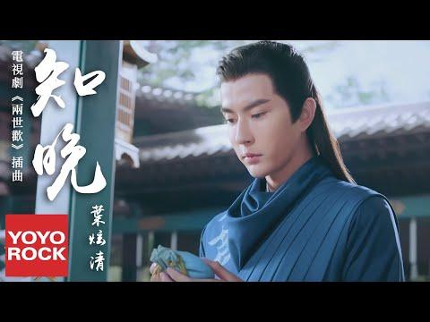 葉炫清《知晚》【兩世歡 The Love Lasts Two Minds OST 電視劇插曲】官方高畫質 Official HD MV
