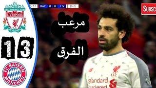 لن تتخيلوا ماذا قالت جماهير ليفربول عن محمد صلاح بعد مبار ...