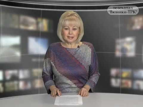 """""""Новости"""" от 13.11.2019г."""