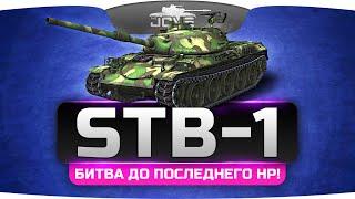 Битва До Последнего ХП! Тащунский бой на STB-1.