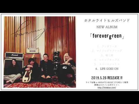 「forevergreen」ティザー映像