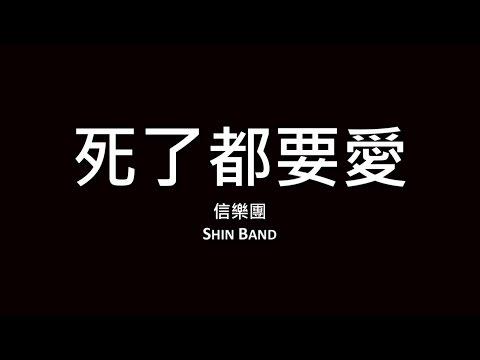 信樂團 Shin Band / 死了都要愛【歌詞】