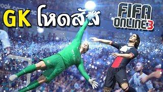 GK โหด เทพ ถูก FIFA online 3 [FIFA Watafak]