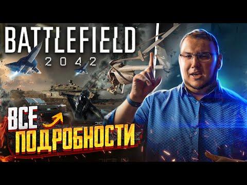 Battlefield 2042 - все подробности геймплея. Торнадо подробностей: 128 игроков, боты, карты, классы.