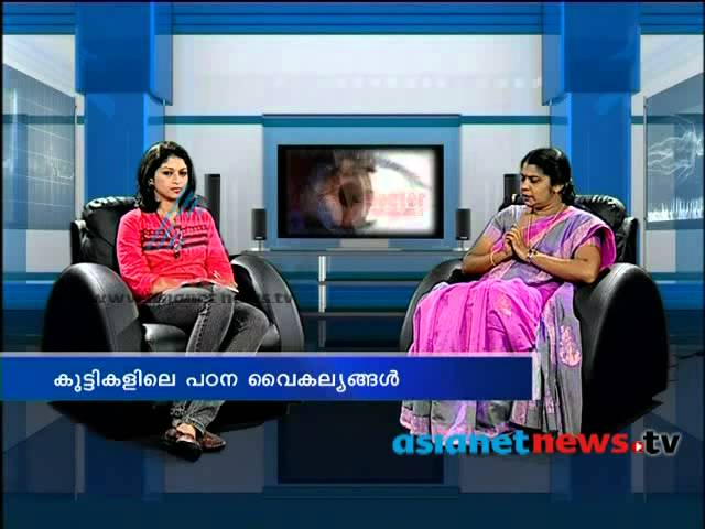 Doctor Live 23rd May 2014 Part 1| learning disability in children's ഡോക്ടര്‍ ലൈവ്