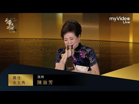 金馬57 最佳女主角 陳淑芳《孤味》|myVideo獨家線上直播