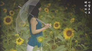 해바라기 - 사랑으로 (1989年)