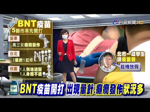 首波打BNT 桃園1男學生暈針倒地.1女不適