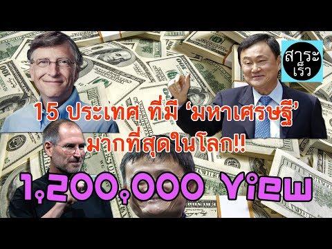 15 ประเทศ ที่มี 'มหาเศรษฐี' มากที่สุดในโลก!!