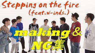 【RADIOFISH】「Stepping on the fire(feat.w-inds.)」MV making short ver.