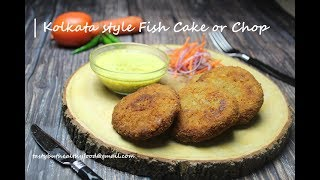 Fish Cake|Bengali Macher Chop|How To Make Street Style Fish Fry|Indian Fish Chop Recipe|Fish Cutlet