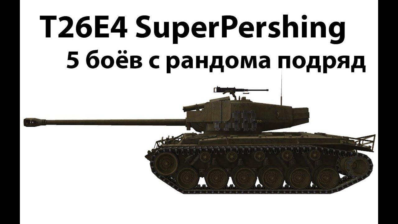T26E4 Super Pershing - 5 боёв с рандома с подряд (1 и 2)