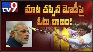 TDP continues protest, MP Sivaprasad dresses up as 'Lord R..