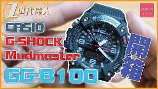 CASIO G-SHOCK MudMaster GG-B100 開箱