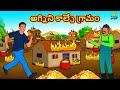 అగ్నిని కాల్చే గ్రామం | Telugu Stories | Telugu Kathalu | Stories in Telugu | Telugu Moral Stories