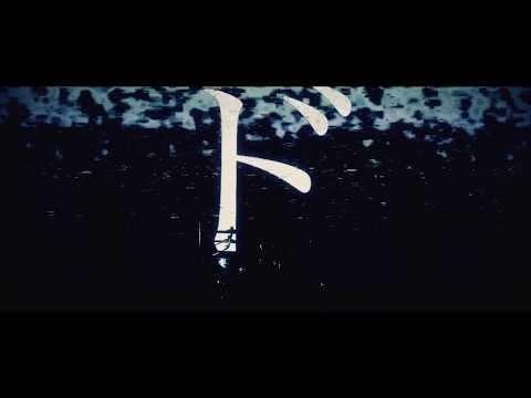 バンドごっこ 「僕と世界」 / BandGokko - Boku To Sekai (MV)