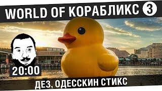 World of Корабликс #3 - Пока все в танке [20-00МСК]