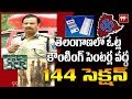 Cyberabad CP V.C Sajjanar Face to face over TS Election Counting Security | 99 TV Telugu