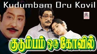 Anandha Kanneer Tamil Full Movie | Sivaji Ganesan | Lakshmi