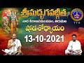 శ్రీమద్భగవద్గీత   Srimad Bhagavadgita   Tirumala   13-10-2021   SVBC TTD