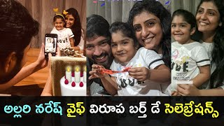 Tollywood actor Allari Naresh's wife Virupa birthday celeb..