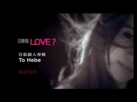 出道十年 超級新人 是 她 在唱歌 - LOVE! 田馥甄