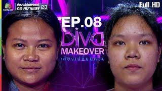 Diva Makeover เสียงเปลี่ยนสวย   EP.08   12 ก.พ. 61 Full HD