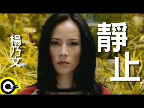 楊乃文 Faith Yang【靜止 Still】Official Music Video