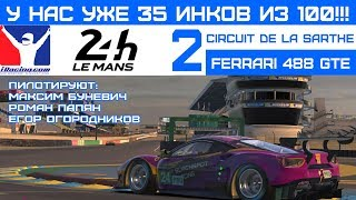 24 hours of le mans в iRacing /Part 2 / Blackspot Racing/ Ferrari 488 GTE - 35/100 инков!!!