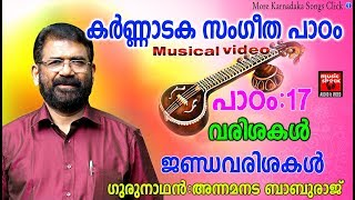 Karnataka Sangeetha Paadam 17 | Karnataka  Sangeetham Malayalam 2018 | Classical Music For Studying