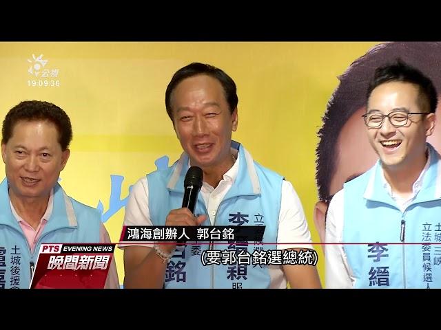 媒體報導「郭宋配」 親民黨:不清楚傳聞