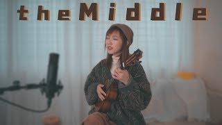 The Middle - Zedd / Grey / Maren Morris (Ukulele Cover by Viola曦芫)
