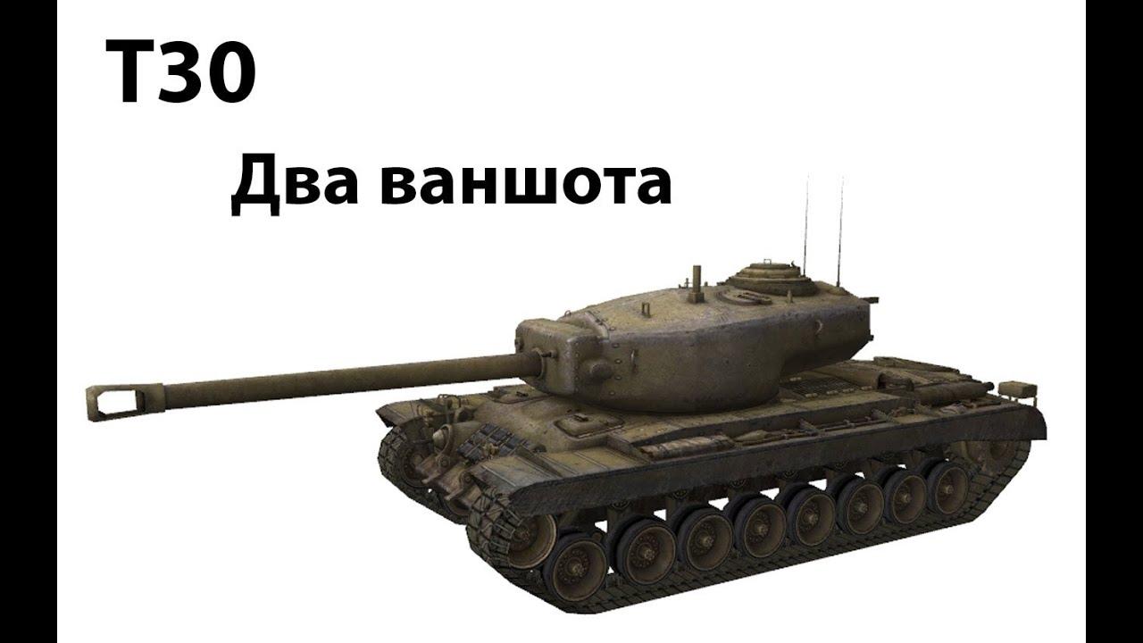 T30 - Два ваншота