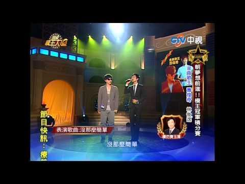 20120715 超級模王大道 林俊逸 蕭煌奇 你是我的眼 沒那麼簡單 阿嬤的話 (30分)
