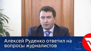 Алексей Руденко ответил на вопросы журналистов