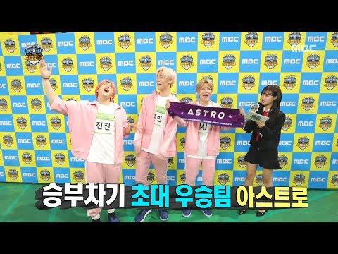 [HOT] The winner of the Astro Cup winner!, 설특집 2019 아육대 20190206