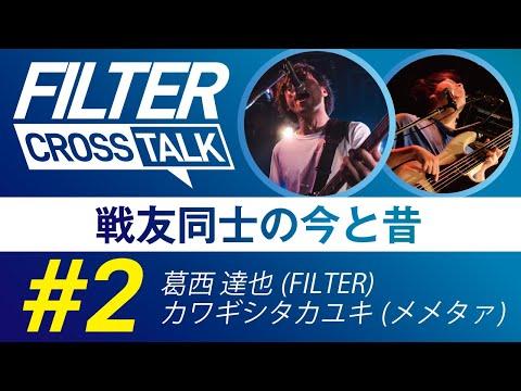 FILTER CROSS TALK #2【葛西 達也(FILTER Ba) × カワギシ タカユキ(メメタァBa)】