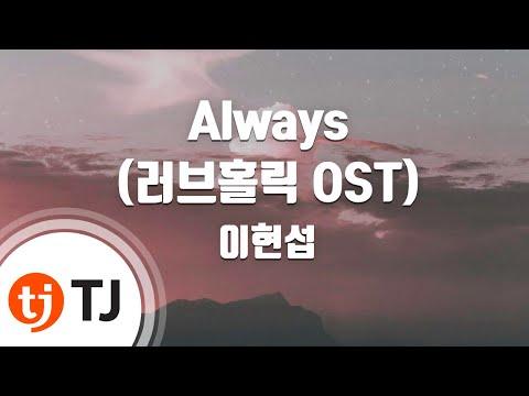 [TJ노래방] Always(러브홀릭OST) - 이현섭 (Always (Loveholic OST) - Lee hyun sub) / TJ Karaoke