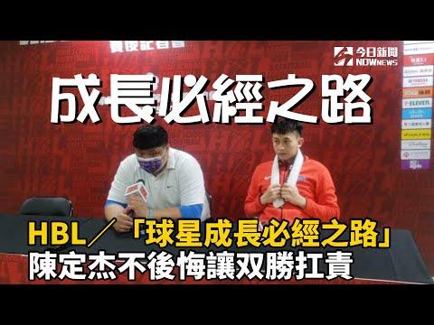 HBL/「球星成長必經之路」 陳定杰不後悔讓双勝扛責