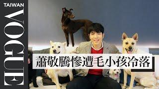 歡迎來到蕭敬騰Jam Hsiao的老蕭動物園 人物特寫 Vogue Taiwan