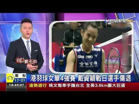 港羽球女單4強賽戴資穎戰日選手傷退