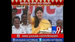 पंकजा मुंडेंचं संपूर्ण भाषण LIVE Savargaon Bhagwan Baba Dasara Melava 2018-TV9