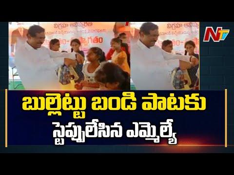 TRS MLA Rajaiah dances for Bullet Bandi song