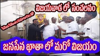 janasena party, CPI and CPM succeed to get house registrations in vijayawada | vamsi bolisetty