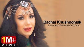 Zulaikho Mahmadshoeva - Bachai Khushnomak | OFFICIAL VIDEO HD