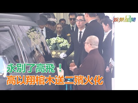 永別了高飛!高以翔棺木送二殯火化|三立新聞網SETN.com