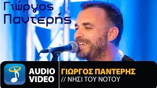 Notioi Anemoi (giorgos Panteris) - To Nisi tou Notou