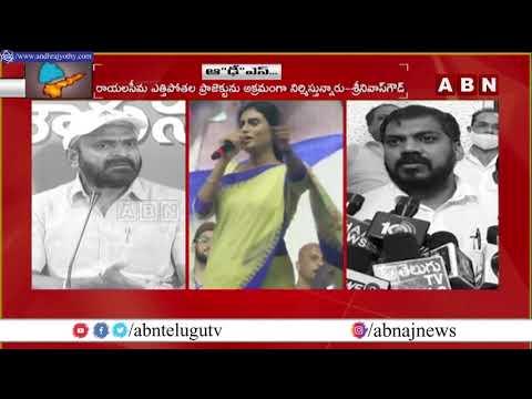War of words between Srinivas Goud Vs YS Sharmila Vs Anil Kumar Yadav